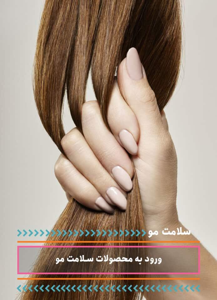 محصولات سلامت مو